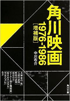 角川映画 1976-1986(増補版) (角川文庫)