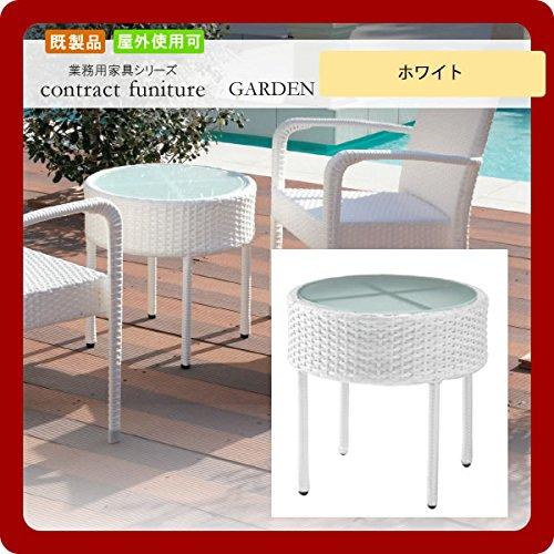 ガーデンテーブル 丸500 屋外使用可 ロッシュ ホワイト GARDEN(ガーデン) B0784R3W1J