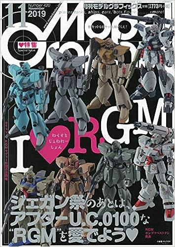 モデルグラフィックス 2019年 11 月号 [雑誌]