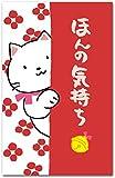 かわいい猫のぽち袋 「ほんの気持ち」 おもしろ祝儀袋 5枚入り