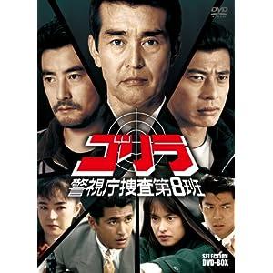 『ゴリラ・警視庁捜査第8班 セレクション BOX』