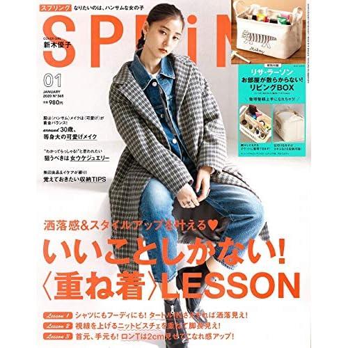 SPRiNG 2020年1月号 表紙画像