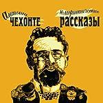 Jumoristicheskie rasskazy [Humorous Stories] | Anton Chekhov