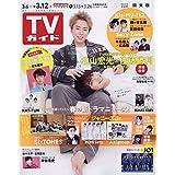 週刊TVガイド 2021年 3/12号
