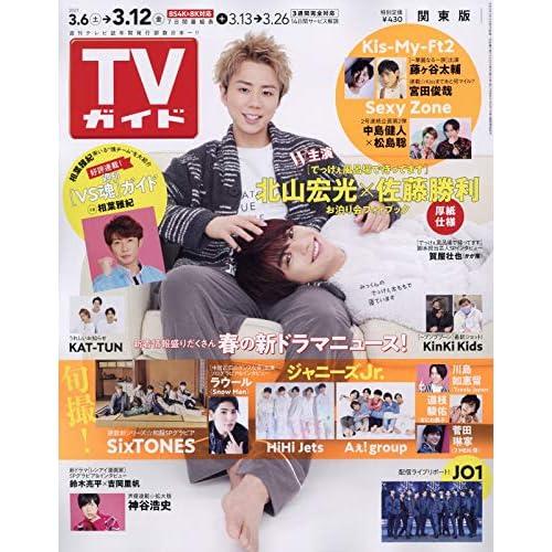 週刊TVガイド 2021年 3/12号 表紙画像