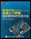 Arduino实战入门手册:智能硬件制作项目大全