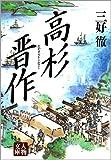 高杉晋作 (人物文庫)