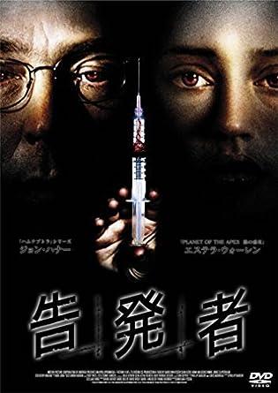 Amazon | 告発者 [DVD] | 映画