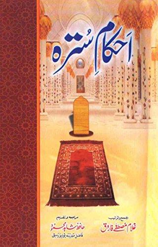 Ahkam Sutra Ghulam Mustafa Farooq