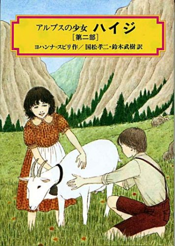 Heidi, Girl of the Alps (second part) (Paperback KAISEISHA 3031) (1977) ISBN: 4036503103 [Japanese Import]