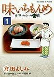 味いちもんめ 世界の中の和食 1 (ビッグコミックス)