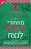 img - for Behind the Beautiful Forevers - Hebrew book for Adults book / textbook / text book