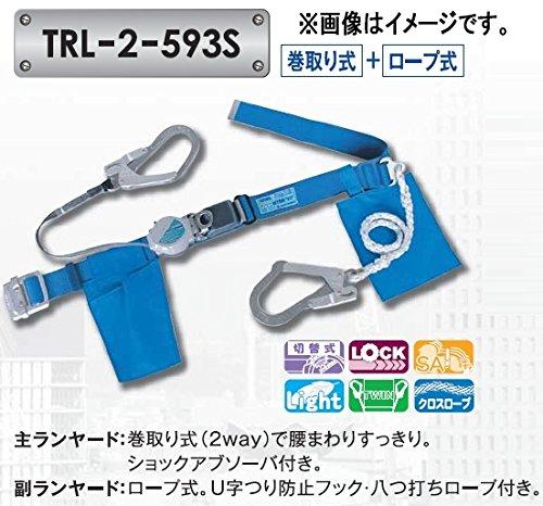 藤井電工 ツヨロン ツインランヤード安全帯 RL-2-593S BL4/スカイブルー B00NINWHJ8