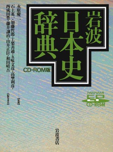 CD-ROM 日本史辞典