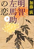 明智左馬助の恋〈下〉 (文春文庫)