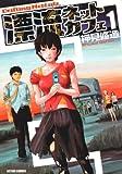 漂流ネットカフェ 1 (アクションコミックス)