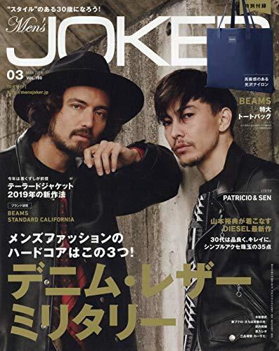 Men's JOKER 最新号 表紙画像