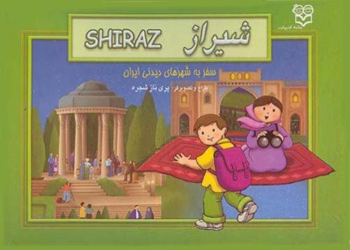 Persian-language Pop-up books for Children: Shiraz and Isfahan Parinaz Shajari