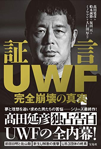 証言UWF 完全崩壊の真実