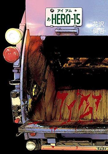 アイアムアヒーロー 15 (ビッグコミックス)
