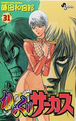からくりサーカス (31) (少年サンデーコミックス)