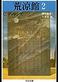 荒涼館(2) (ちくま文庫)