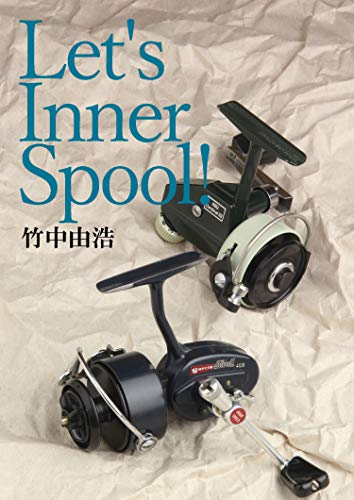 (Inner Spool Spinning Reels (Japanese Edition))