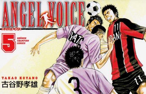 ANGEL VOICE 5 (少年チャンピオン・コミックス)