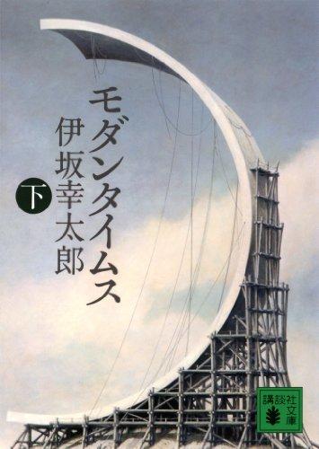 モダンタイムス(下) (講談社文庫)