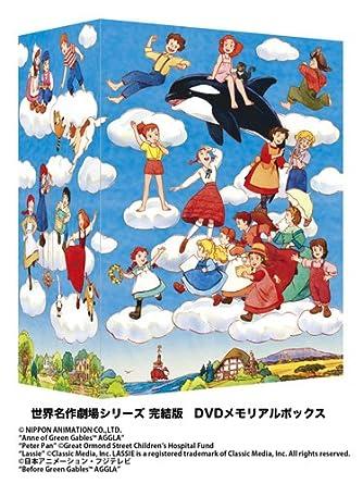 Amazon.co.jp | 世界名作劇場シ...
