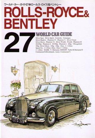 - ROLLS-ROYCE & BENTLEY (Japan Import) (World Car Guide, 27)