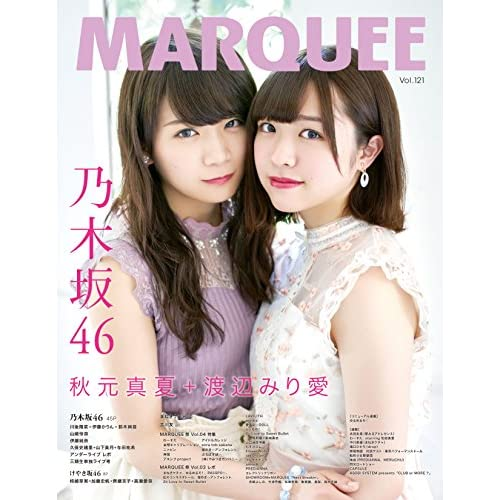 MARQUEE Vol.121 表紙画像
