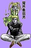 makaisaijakuotokomasao (Japanese Edition)