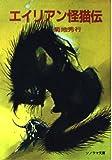 エイリアン怪猫伝 (ソノラマ文庫 (282))