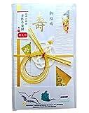 Japanese Traditional Money Envelope for Wedding - Japanese Washi Mizuhiki Design