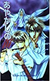 Whistle of Ayakashi (ECLIPSE ROMANCE) (1994) ISBN: 4871839494 [Japanese Import]