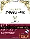 The Essence of 黒帯英語への道 (上) (OR books)