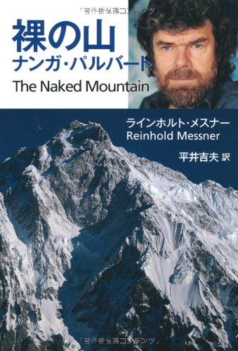 裸の山 ナンガ・パルバート   ラインホルト・メスナー, 平井吉夫  本 ...