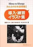 みんなの日本語 初級I 導入・練習イラスト集