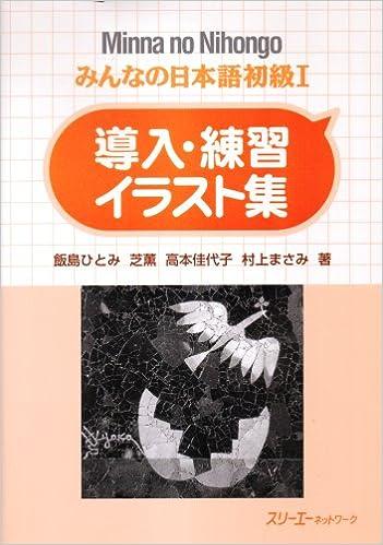 みんなの日本語 初級i 導入練習イラスト集 飯島 ひとみ 高本 佳代子