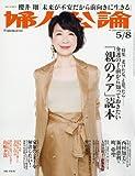 婦人公論 2018年 5/8 号 [雑誌]