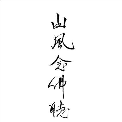Ruofengpuzi Adesivo Tatuaggioestilo De Montaña Original Buda ...