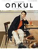 ONKUL vol.6 (オンクル)