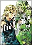 Amatsuki #8 [Japanese Edition] (ID Comics ZERO-SUM Comics)