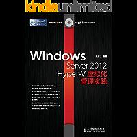 Windows Server 2012 Hyper-V虚拟化管理实践(异步图书)