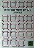 Rashomon / robbery / Jigokuhen / death picture scroll (1-1 Oh Kodansha Bunko) (1971) ISBN: 4061310089 [Japanese Import]