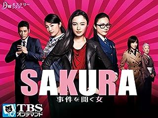 SAKURA 〜事件を聞く女〜
