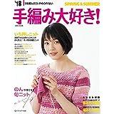 手編み大好き! 2018年春夏号 小さい表紙画像