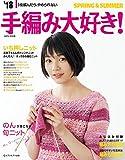 '18 手編み大好き! SPRING&SUMMER (saita mook)