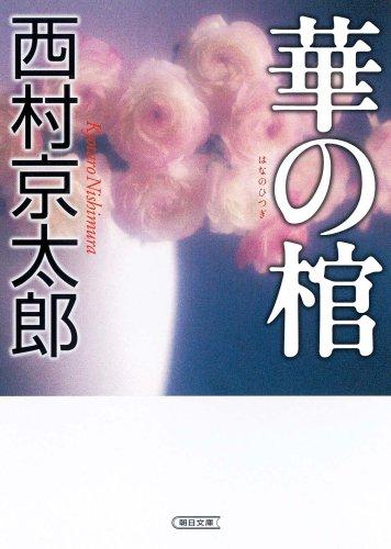 華の棺 (朝日文庫)